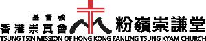 基督教香港崇真會粉嶺崇謙堂