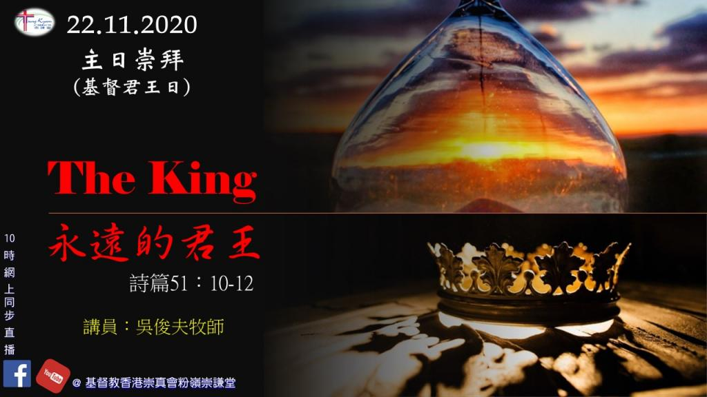 http://www.tsungkyamtong.net/uploads/tadgallery/2020_11_19/154_The King:永遠的君王(22-11-2020).jpg